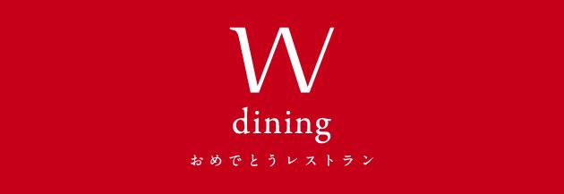 W dining
